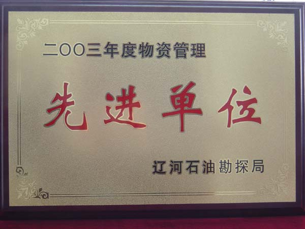 奖状牌匾 600_450